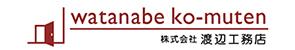 株式会社渡辺工務店